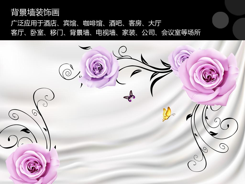 psd)蝶恋玫瑰花花开富贵白色绸布蝴蝶大气浪漫