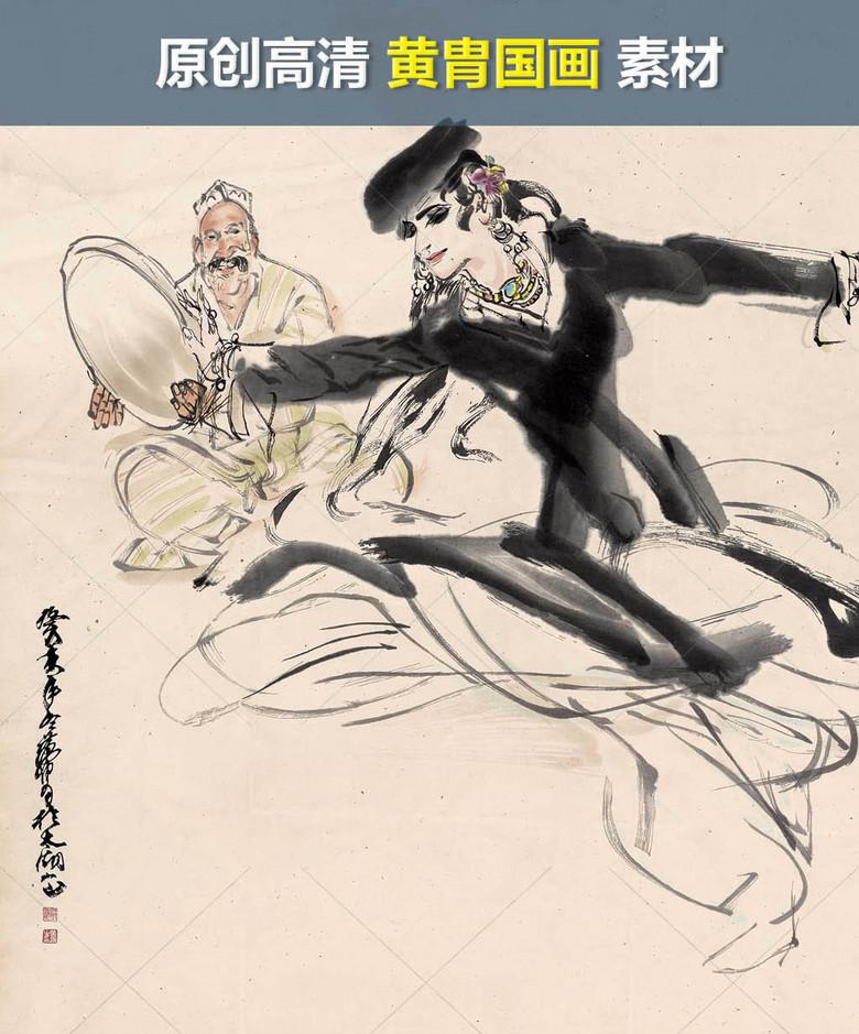 新疆维吾尔族舞蹈水墨画人物画黄胄国画