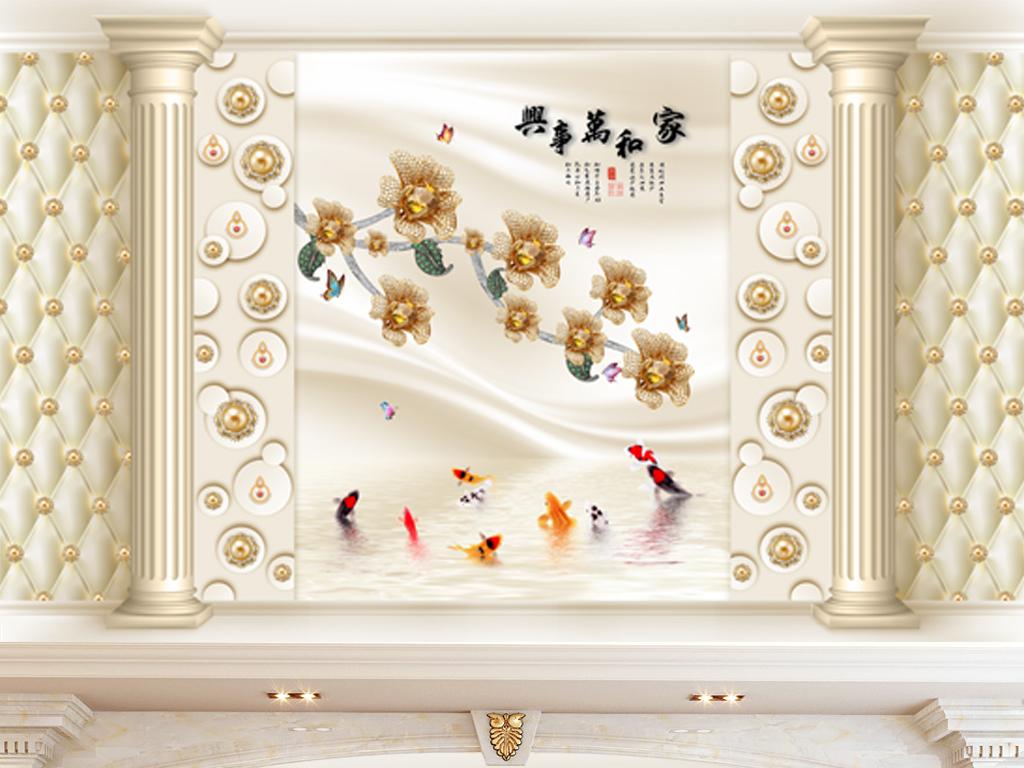珠宝丝绸花朵珍珠鲤鱼电视沙发电视背景墙图片