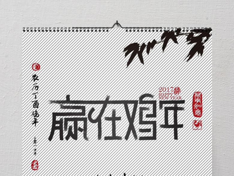 艺术字体2017图片欣赏_2017艺术字体免费图片图片背景素材免费下载