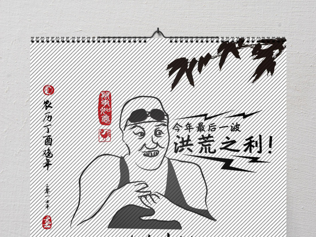 表情设计手绘pop字手绘海报
