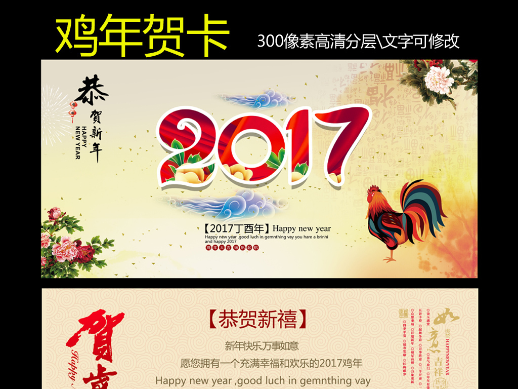 2017鸡年新年贺卡展板模版