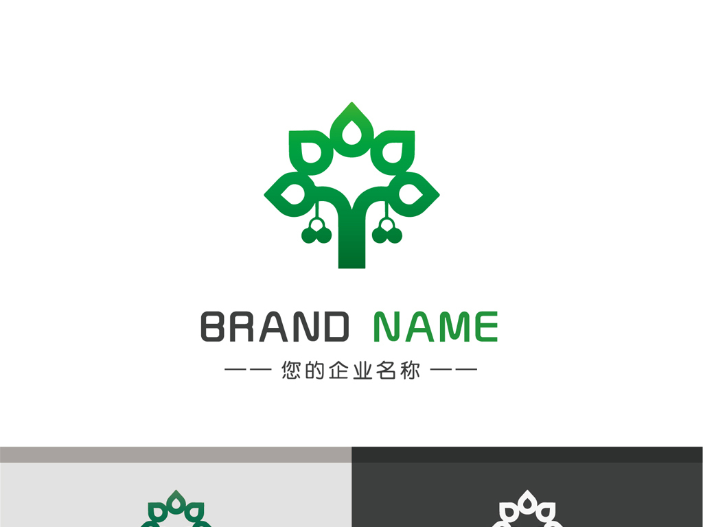 替换,设计作品简介: 优雅森林大树logo绿树果实时尚