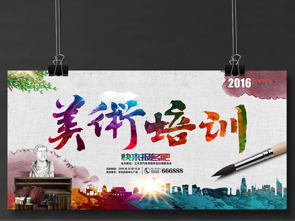 美术社团招新美术培训美术比赛海报