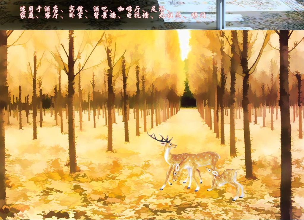 手绘温馨森林麋鹿装饰画背景墙