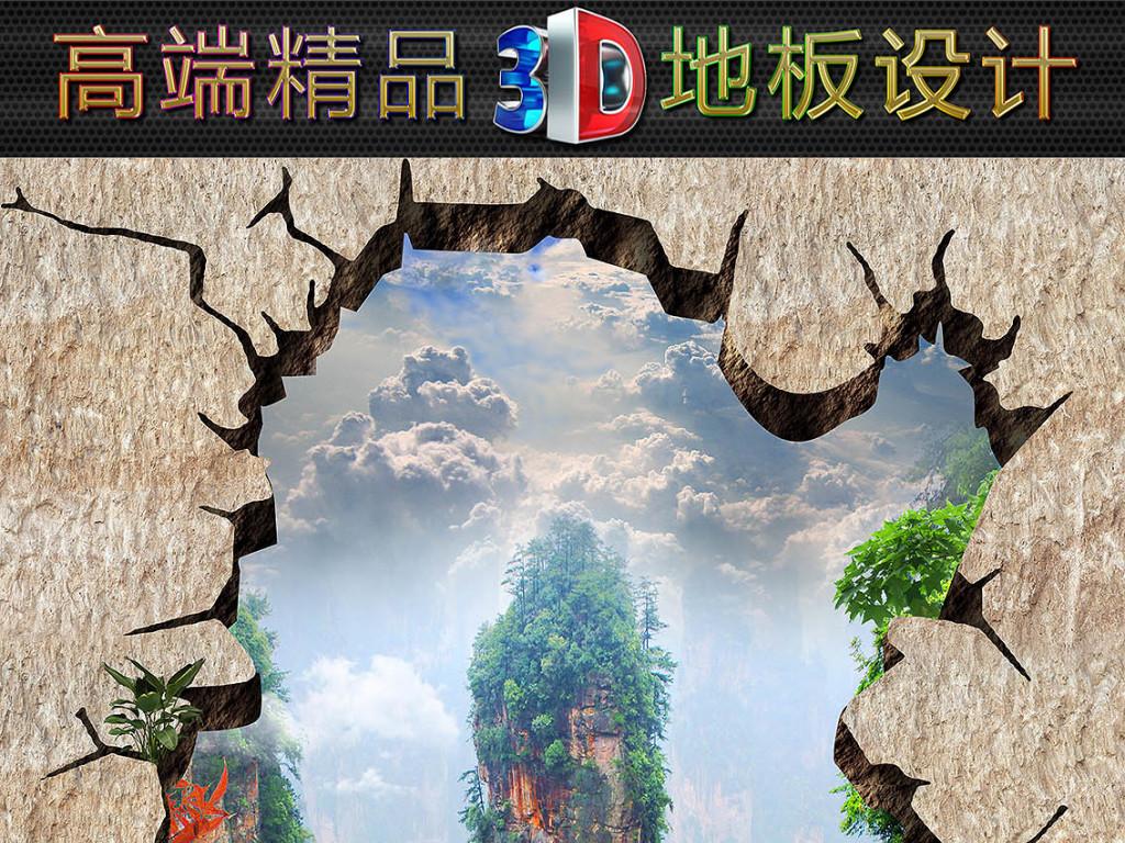 悬崖松鹤山峰3d立体画地板地画地贴