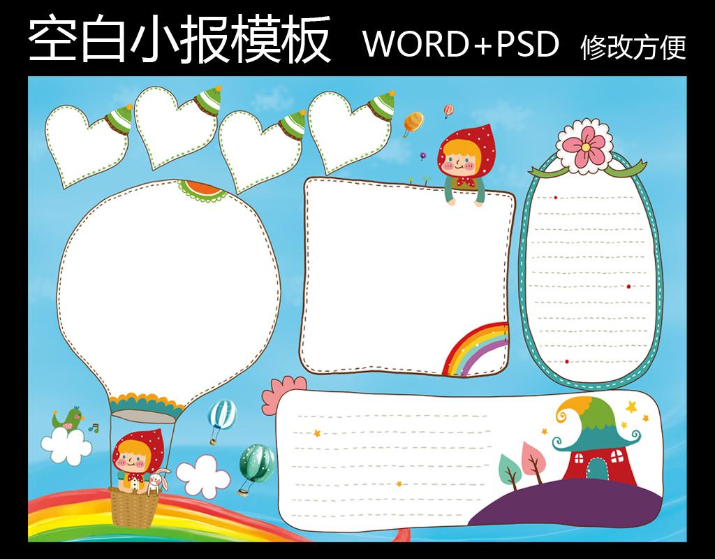 我图网提供精品流行WORD空白通用小报模板素材下载,作品模板源文件可以编辑替换,设计作品简介: WORD空白通用小报模板 位图, RGB格式高清大图,使用软件为 Word 2013(.doc) WORD