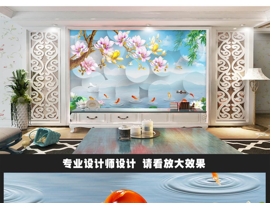 九鱼玉兰花3d立体电视背景墙壁画(图片编号:15854382)