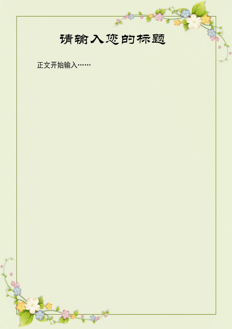 花纹绿色信纸背景