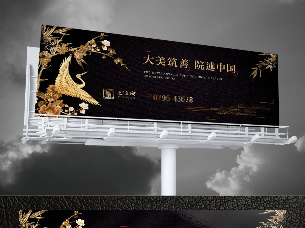 平面|广告设计 房地产 高炮 > 黑金刺绣新中式地产户外广告  素材图片图片