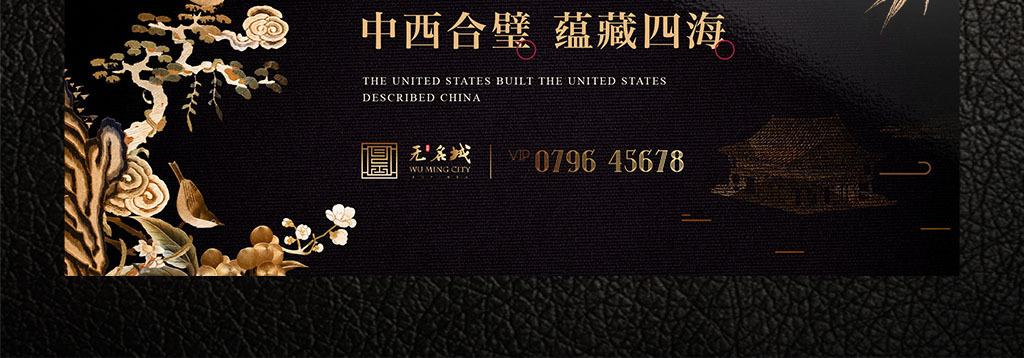 新中式房地产高炮设计图片