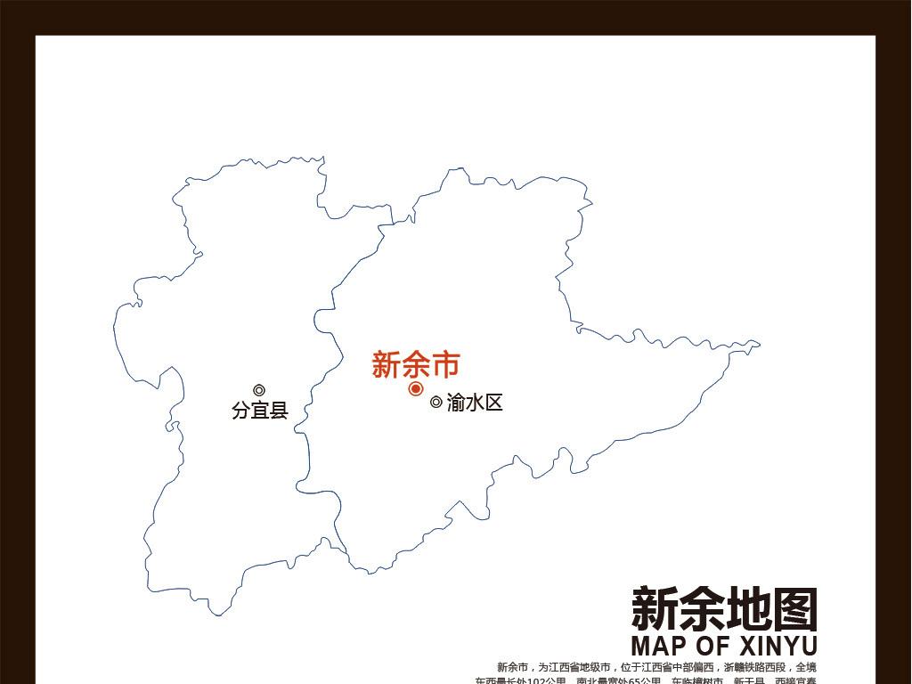 psd)新余行政区地图新余市地图新余地图新余新余市
