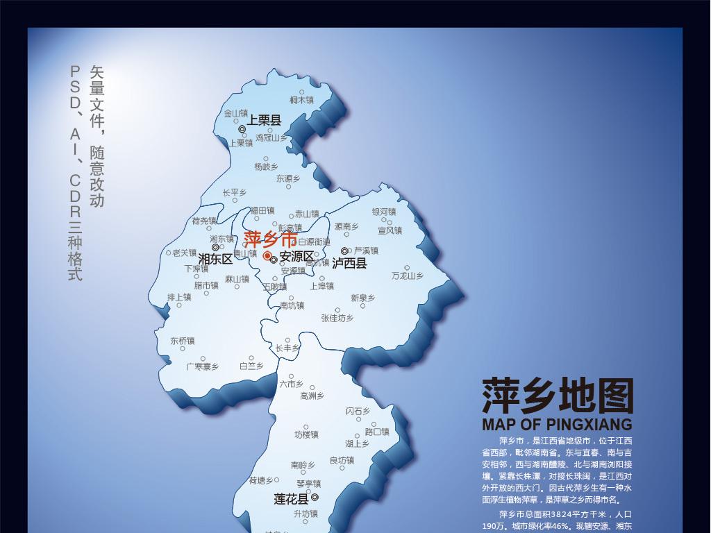 萍乡政区图_萍乡行政地图_萍乡行政区划图
