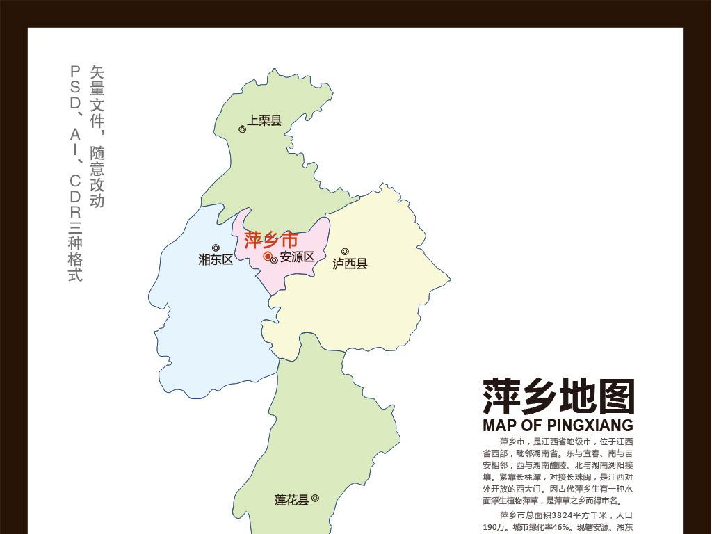psd)萍乡行政区地图萍乡市地图萍乡地图萍乡萍乡市