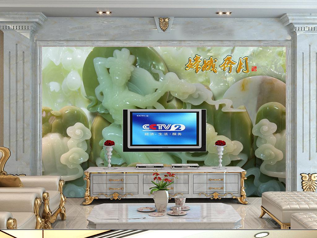 超高清玉雕嫦娥奔月酒店壁画客厅电视背景墙