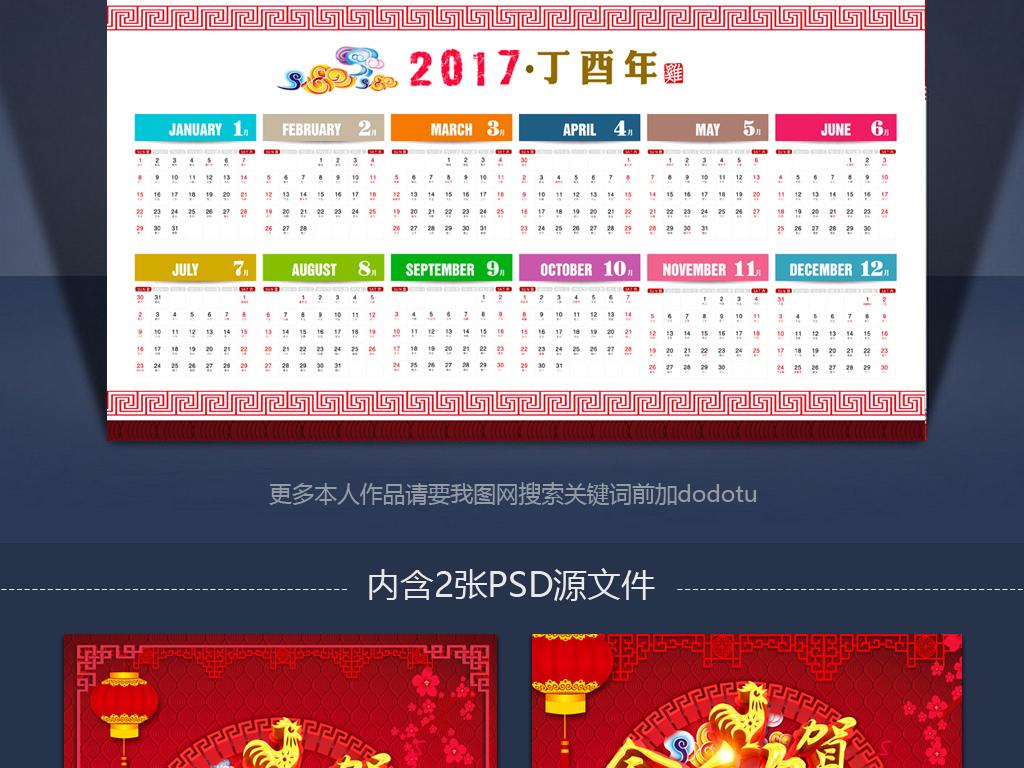 2017年历挂历挂历模板下载模板下载桌面日历2012年