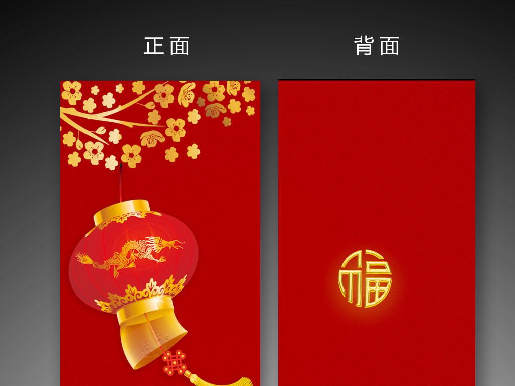 大红灯笼鸡年新春红包利是封设计