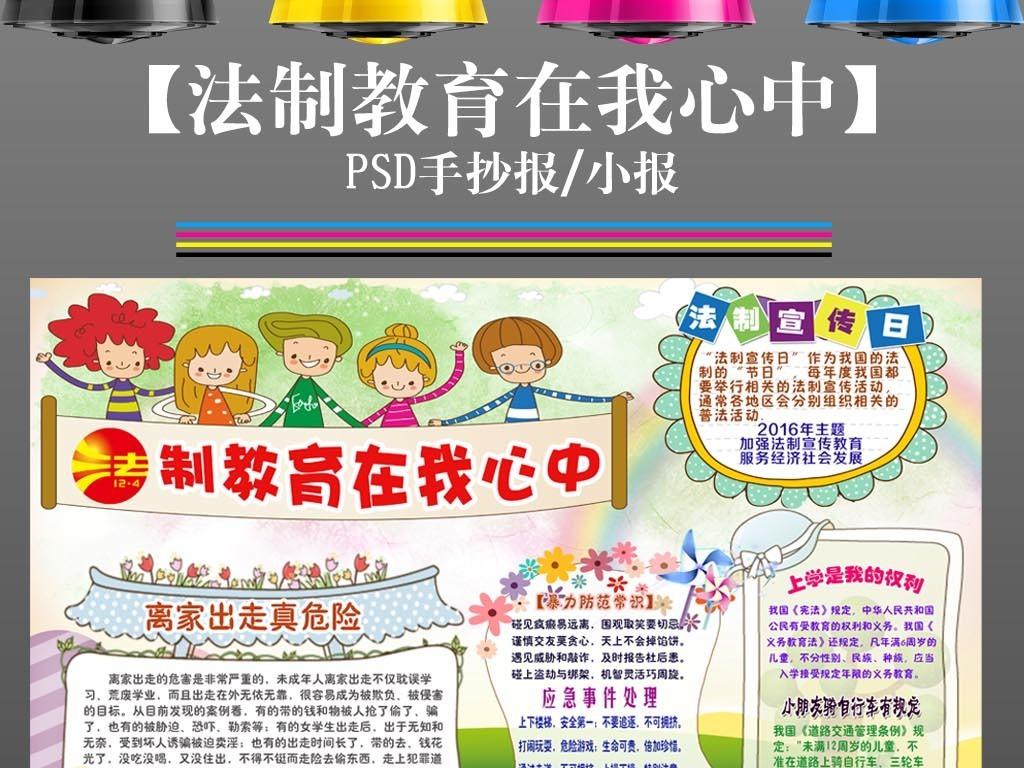 法制小报法律宪法宣传日安全电子手抄小报图片下载psd素材 其他