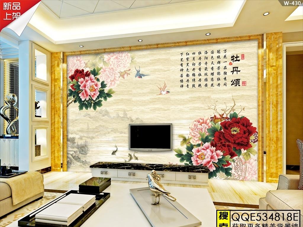 流行中式大理石纹牡丹颂复古客厅背景墙壁画素材下载