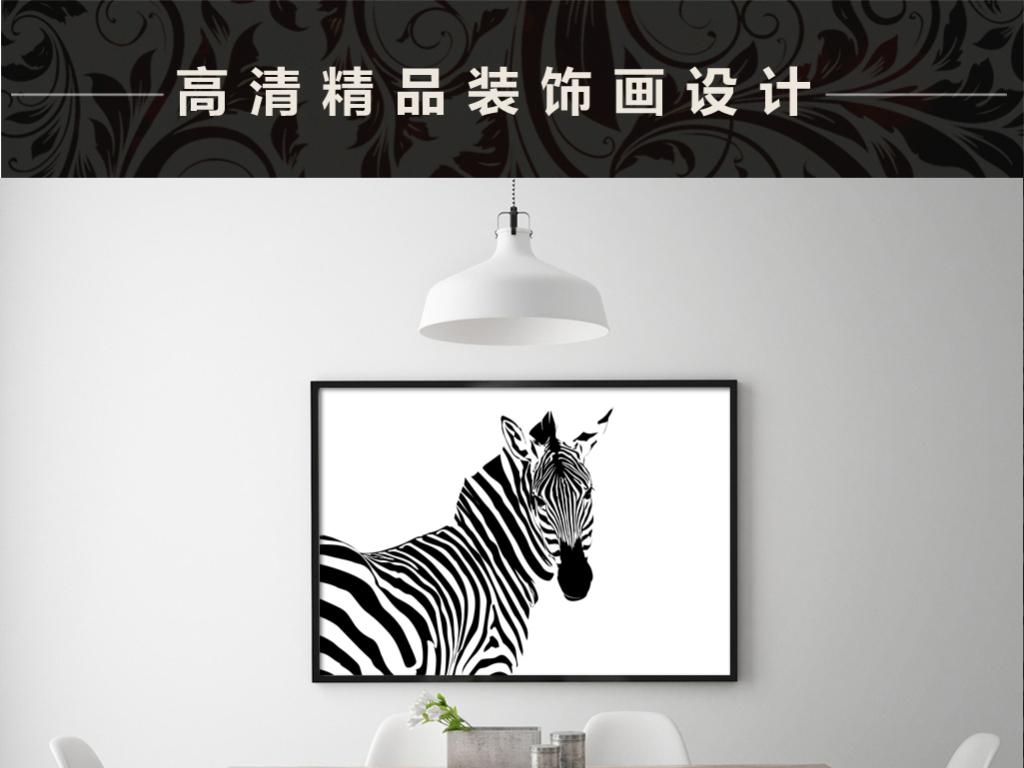 psd)手绘斑马北欧背景墙装饰画精简动物装饰无框画壁