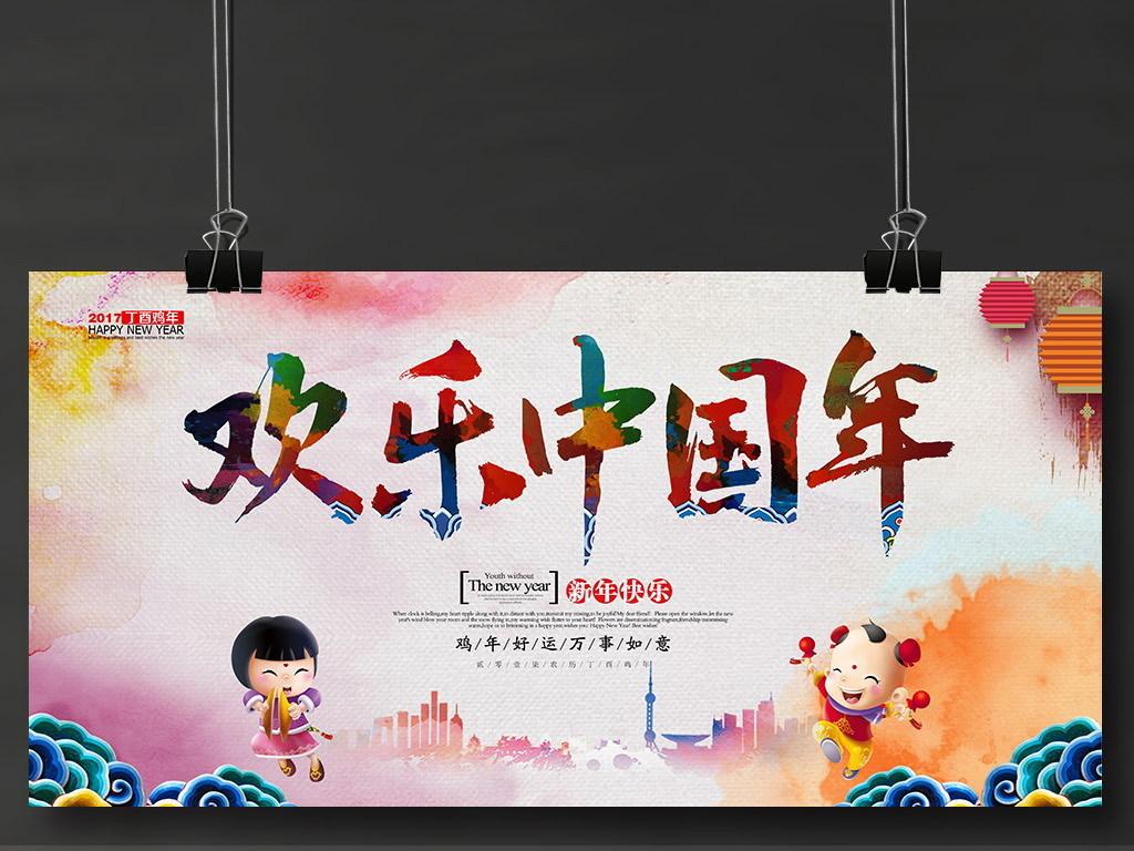 2017鸡年海报设计欢乐中国年