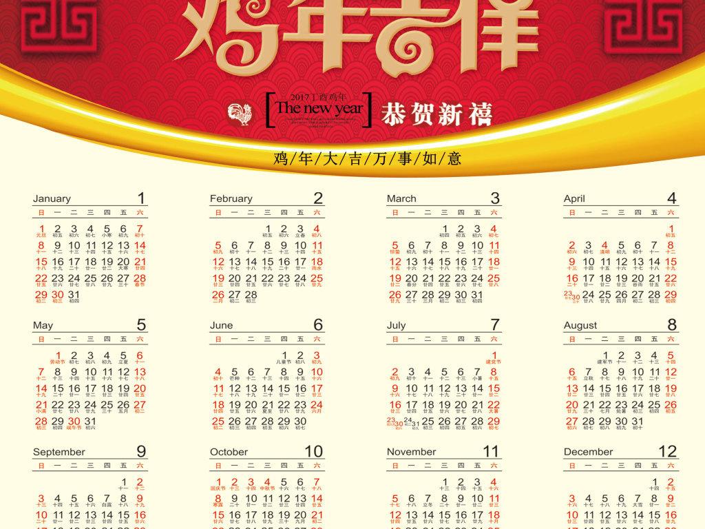 2017鸡年挂历日历台历海报设计psd(图片编号:15856322图片