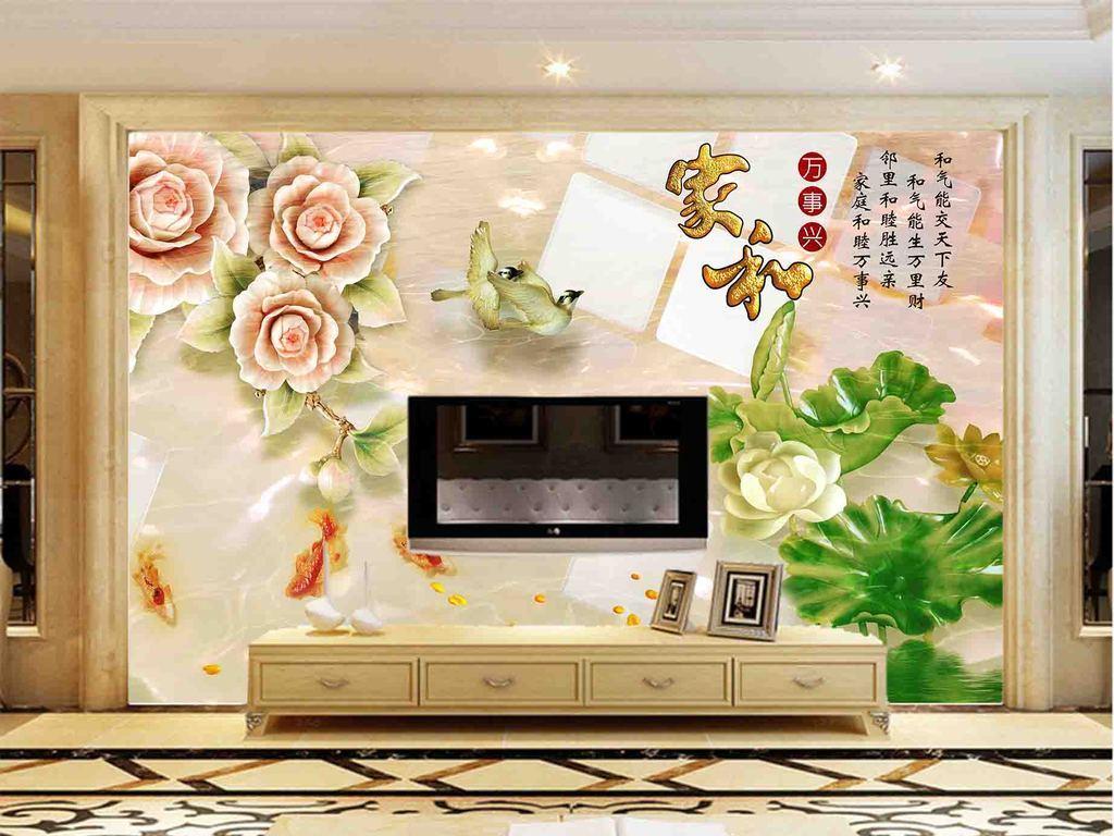 玉雕牡丹荷花鲤鱼电视背景墙家和富贵