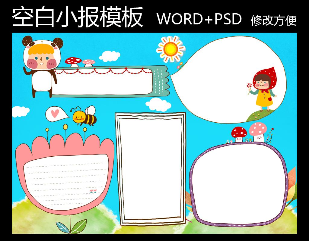 word空白通用小学生手抄报图片素材_word|doc模板下载