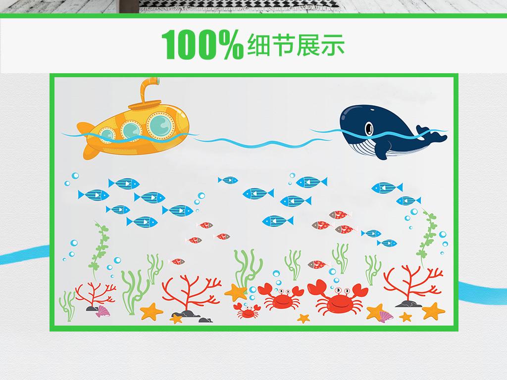手绘海底世界鲸鱼伙伴背景墙