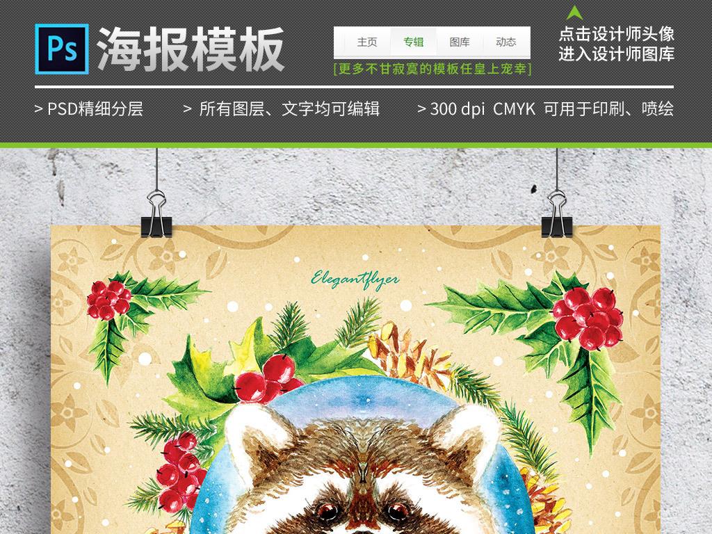 我图网提供精品流行欧式复古浣熊圣诞节派对海报PSD模板素材下载,作品模板源文件可以编辑替换,设计作品简介: 欧式复古浣熊圣诞节派对海报PSD模板 位图, CMYK格式高清大图,使用软件为 Photoshop CC(.psd)