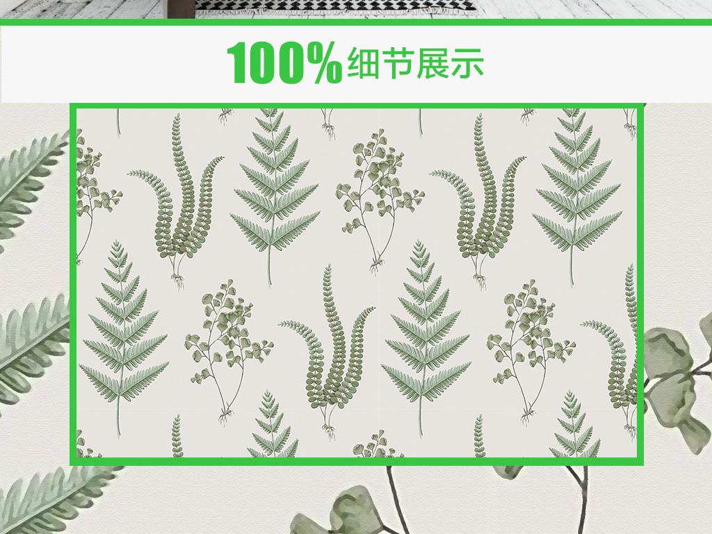 现代简约植物花卉欧式手绘陶瓷墙纸绿色竹子绿叶热带