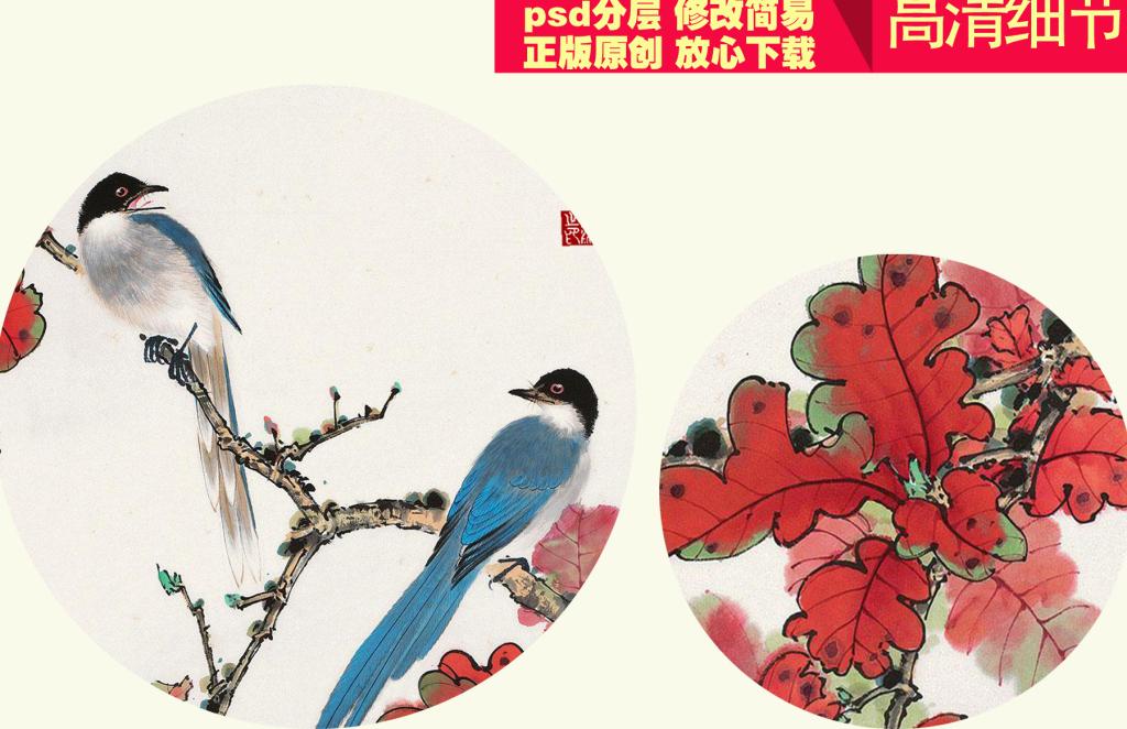 psd)                                  红色枫叶手绘花鸟
