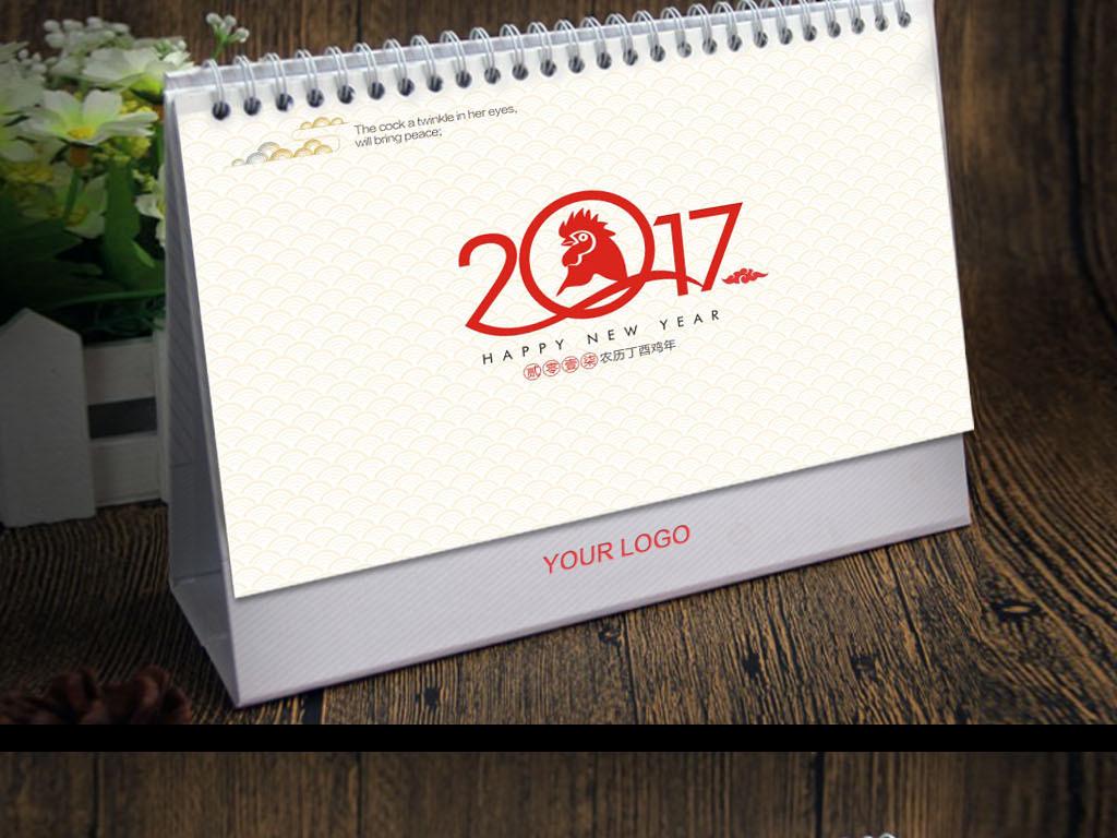 017鸡年商业企业风景台历cdr模板