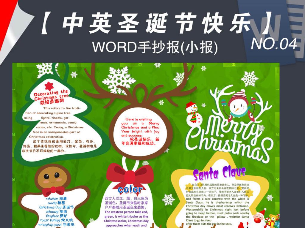 英语手抄报-圣诞节快乐英文唯美