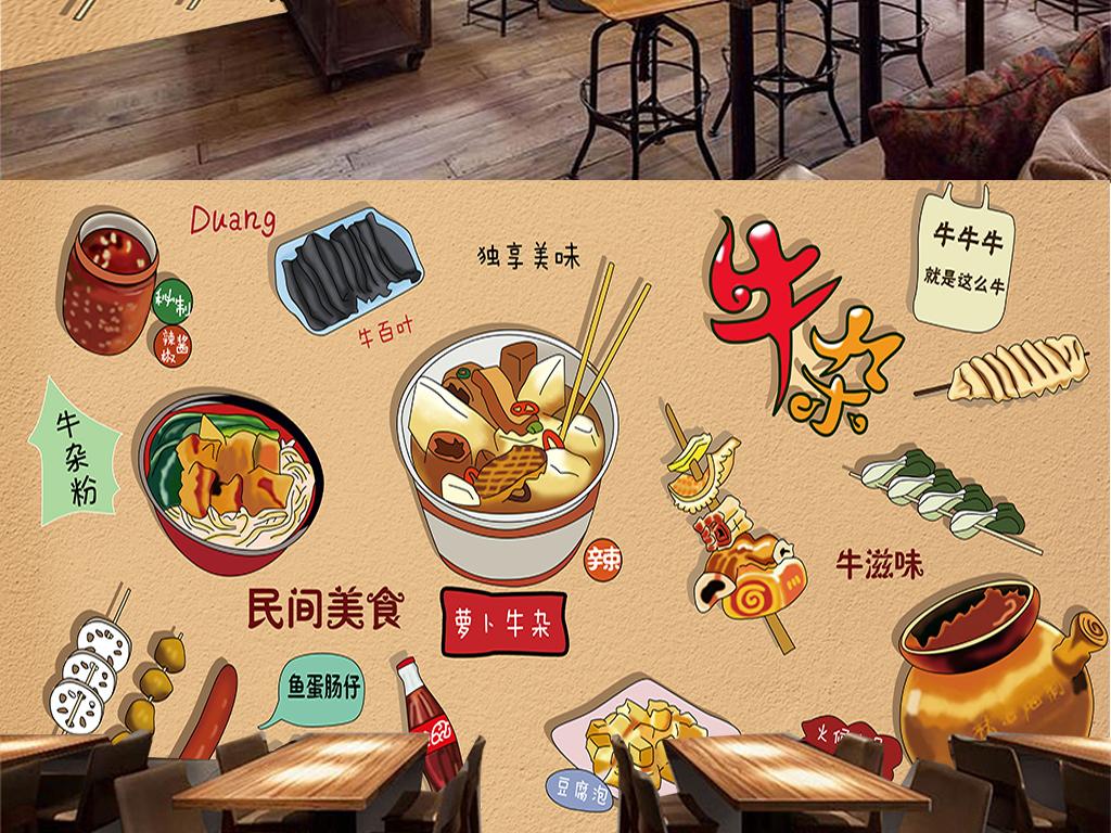 手绘特色小吃店牛杂牛肉饭店串串香背景墙
