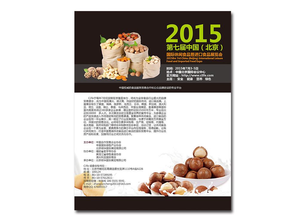 绿色食品宣传海报设计