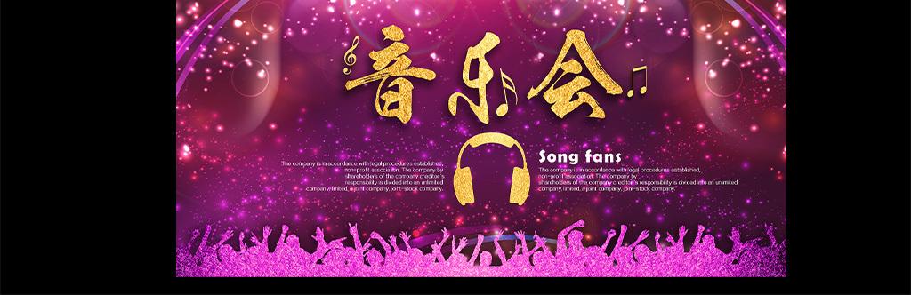 平面|广告设计 海报设计 其他海报设计 > 大气酷炫演唱会音乐会海报背
