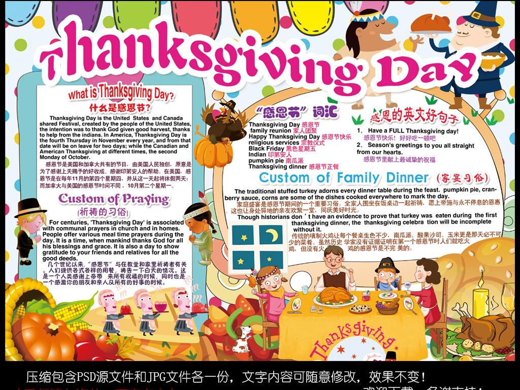 感恩节小报英语感恩节日读书手抄电子小报图片下载psd素材 感恩节手图片