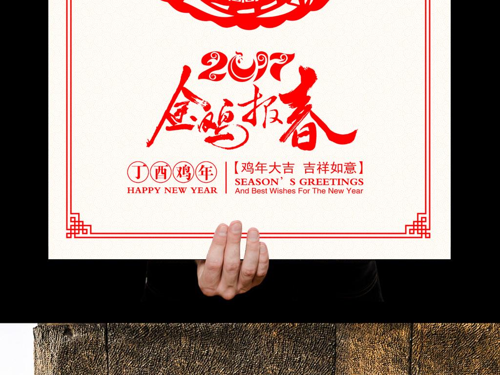 春节pop海报春节圣诞节海报春节海报素材手绘春节海报羊年春节海报201