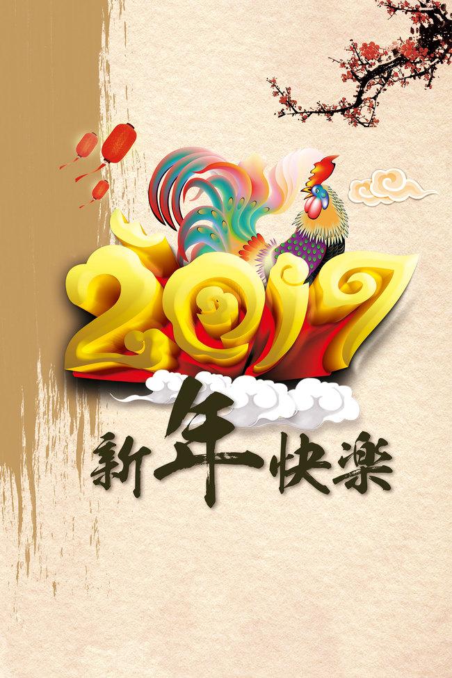 替换,设计作品简介: 传统中国风2017鸡年艺术字png