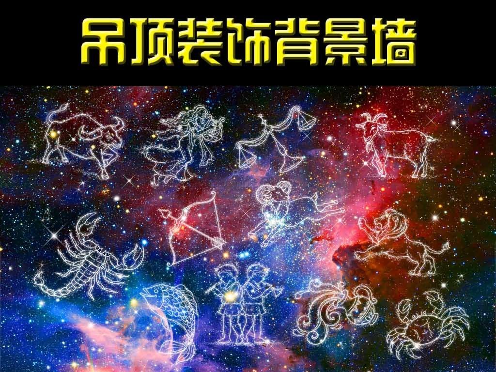 唯美梦幻星空12星座天顶壁画