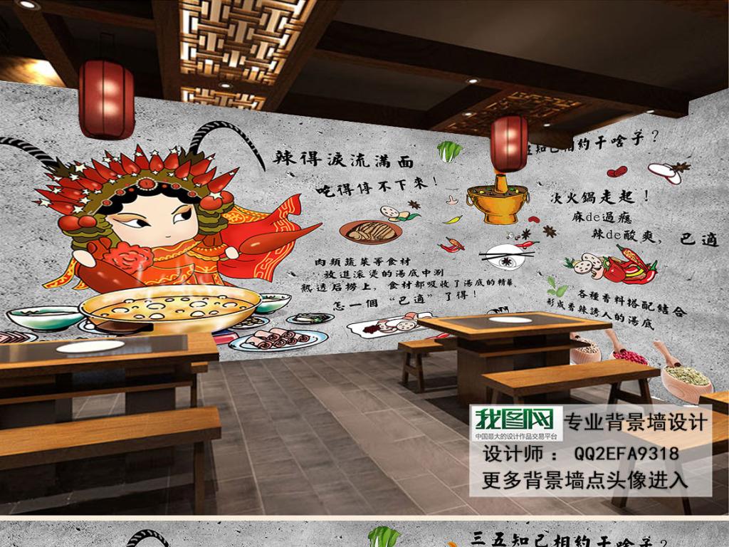 手绘京剧火锅餐厅美食背景墙