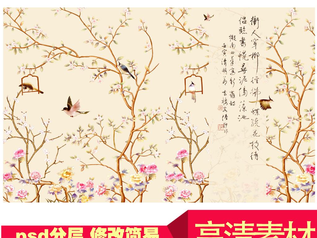 唯美手绘花鸟书法背景墙壁画