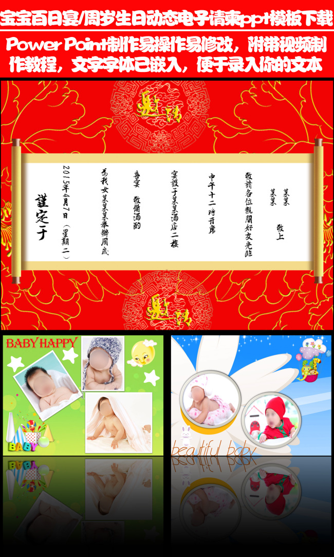 满月宝宝生日模板下载电子邀请函
