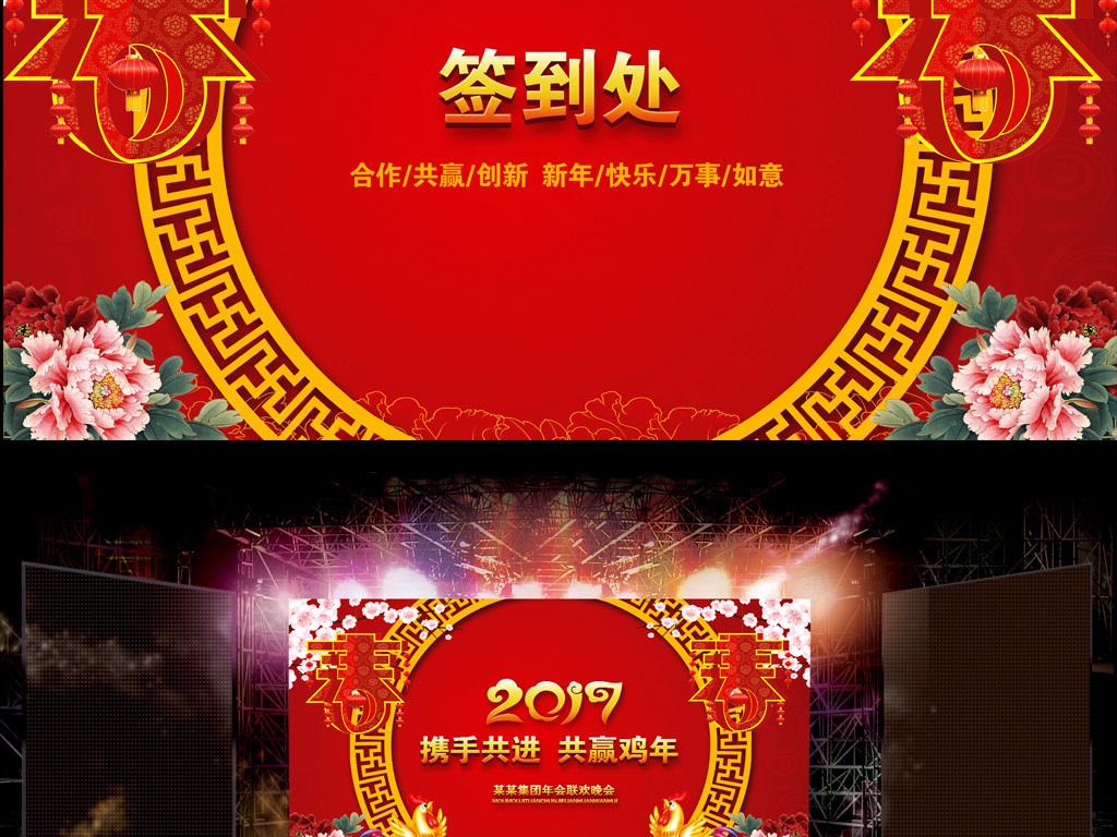 2017鸡年设计模板 2017鸡年晚会节目单 > 2017喜庆企业年会背景psd图片