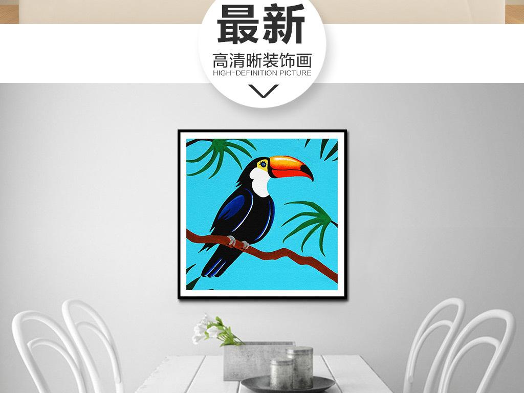 手绘大嘴鸟孔雀动物图案无框画