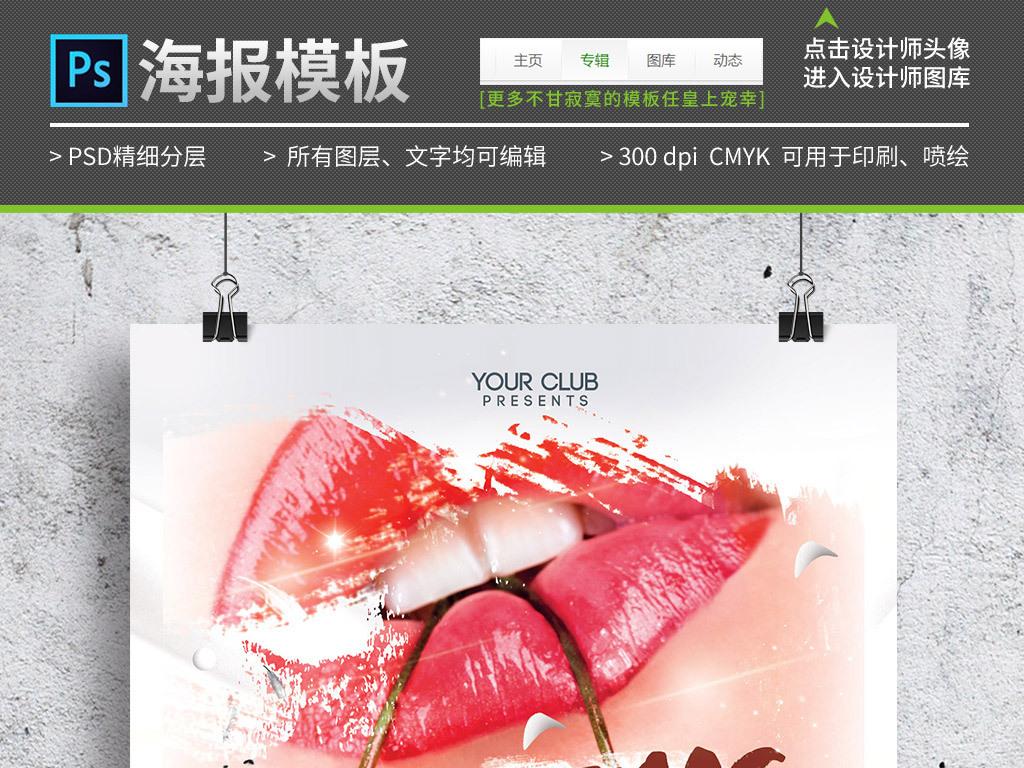 性感嘴唇圣诞樱桃圣诞节海报psd模板