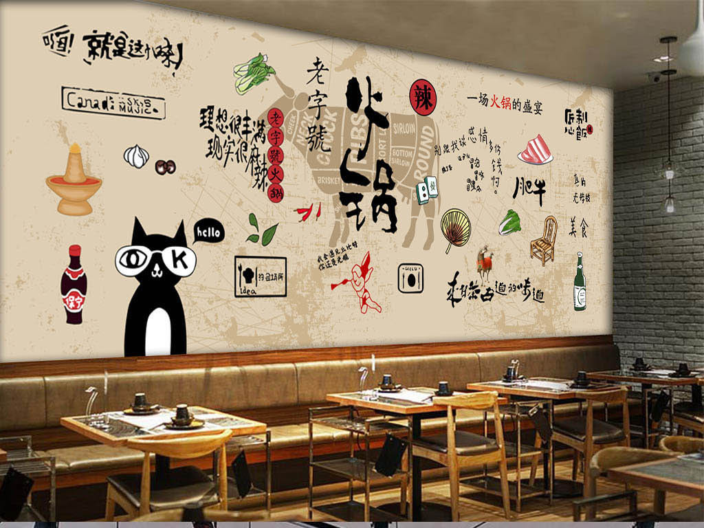 手绘四川火锅店餐馆背景墙图片