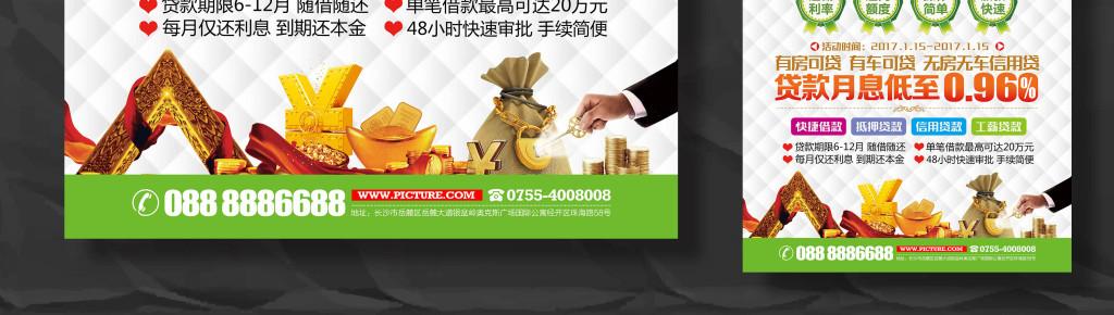 贷款公司海报模板设计