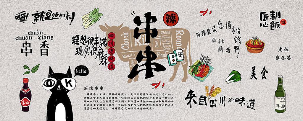 中华传统美食串串香手绘美食餐饮背景墙